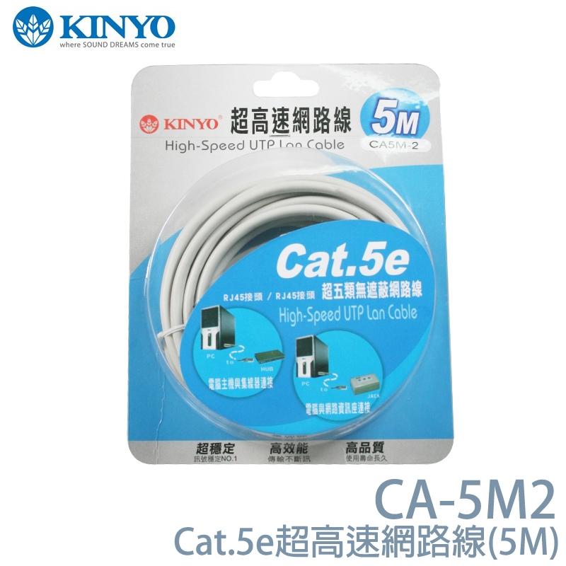 KINYO 耐嘉 CA-5M2 超高速網路線(5M)/ Cat.5e / 網路線 / 電腦網路線/標準RJ-45插座