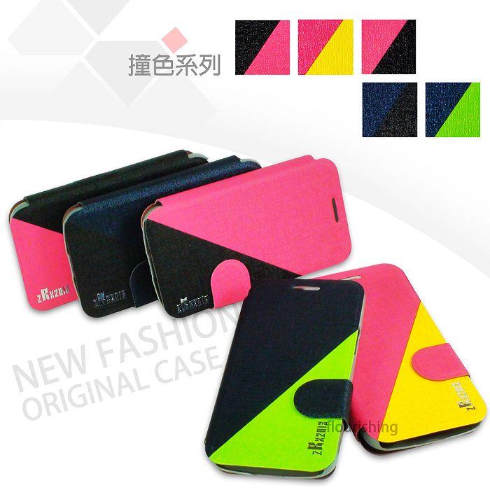 亞太 A+World G5 5950T   撞色系列 側掀皮套/保護皮套/磁扣式皮套/保護套/保護殼/手機套