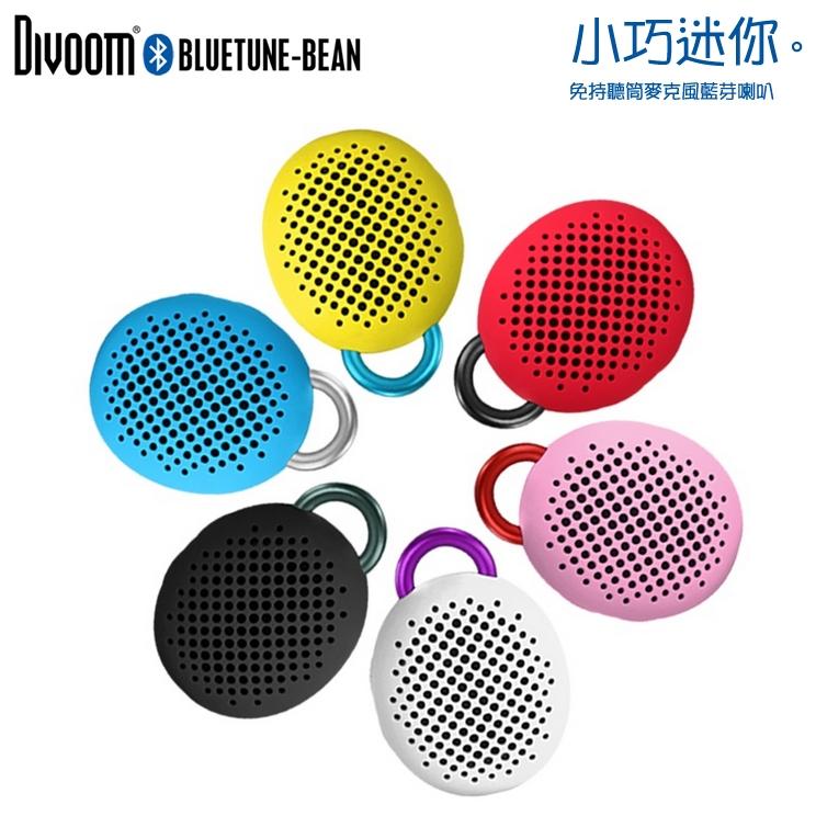 Divoom Bluetune-Bean 迷你豆豆 藍芽無線喇叭/藍芽3.0/無線喇叭/行動音箱/音響/手機/平板/神腦公司貨
