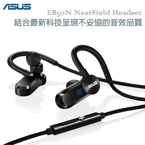 ASUS EB50N NearField Headset 原廠藍芽耳機/NFC配對/藍芽4.0/多點連線/入耳式/耳機