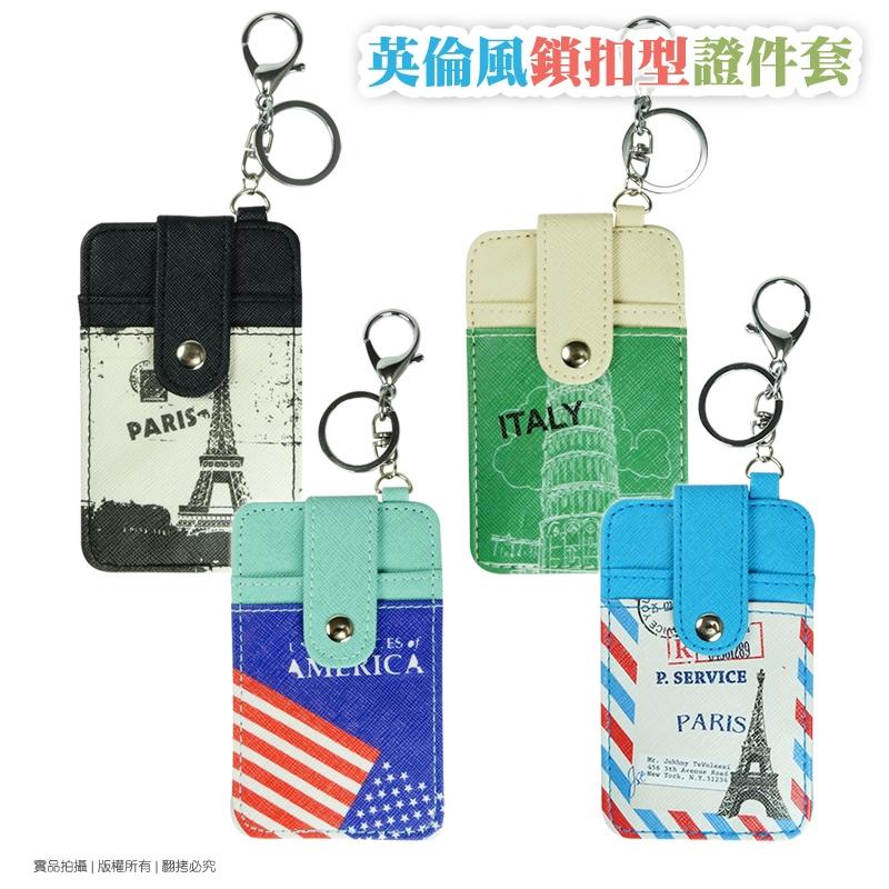 英倫風鎖扣型證件套/悠遊卡/識別證/卡套/出入證套/卡片收納/信用卡套/工作證/學生證/名牌
