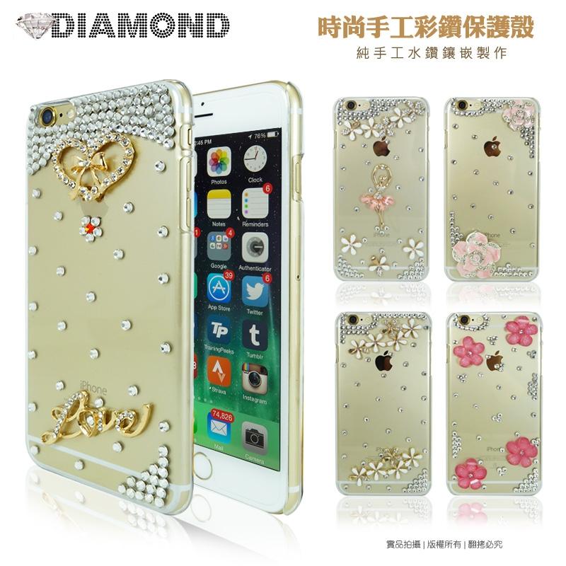 Apple iPhone 6 Plus / 6S Plus (5.5吋) 時尚手工彩鑽殼/立體/花朵/保護殼/鑽石殼/水鑽/背蓋/硬殼/手機殼/保護套