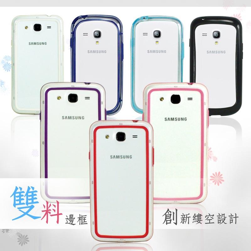 SAMSUNG GALAXY S3 Mini i8190 雙料邊框系列 高質感邊框保護殼/後蓋縷空設計/手機殼/手機套/邊框/手機保護/保護殼