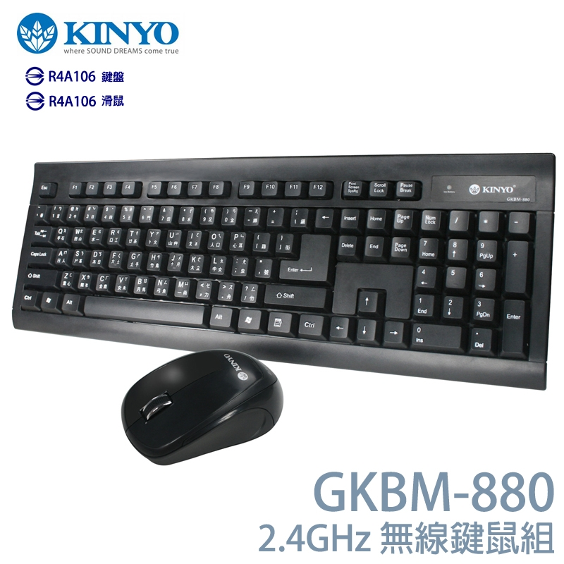 KINYO 耐嘉 GKBM-880 無線鍵盤滑鼠組/USB接收器/電腦鍵盤/滑鼠/無線/2.4G無線技術/通過BSMI 檢驗合格