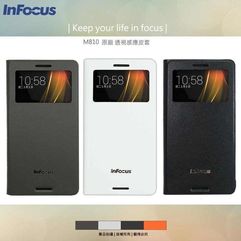 鴻海 InFocus M810 原廠透視感應皮套/背蓋保護殼/視窗皮套/保護手機/保護殼/保護套/硬殼/聯強公司貨