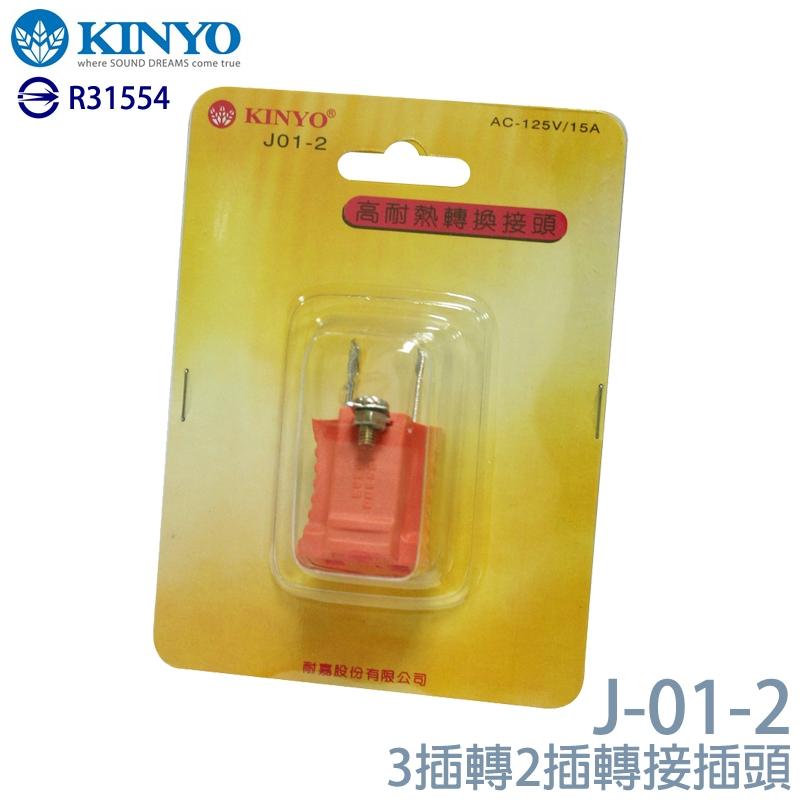 KINYO 耐嘉 J-01-2 3插轉2插轉接插頭 /轉接頭/插頭/通過BSMI 檢驗合格