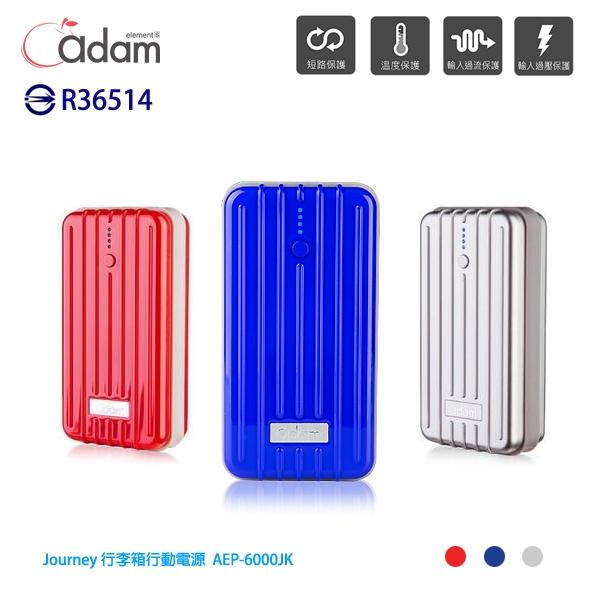 Journey 行李箱行動電源 佳美能-6000JK/6000mAh/手機/平板充電/SAMSUNG E7/Note Edge/Grand Max/A5/A7/小奇機/大奇機/NOTE 2/NOTE 3/NOTE 4/NEO/N7505/S6/S5/S4/S3/S2/ LG G3/G PRO 2/G2 mini/AKA/小米2/3/4/紅米/紅米Note/紅米2