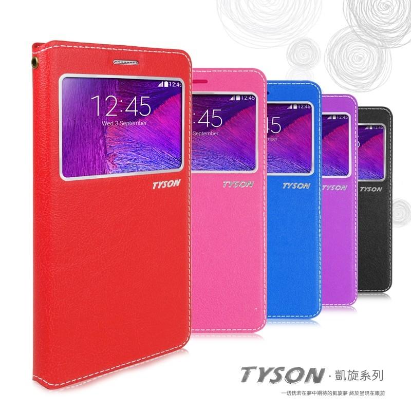 SONY Xperia Z3 D6653  凱旋系列 視窗皮套/保護套/手機套/立架式/軟殼