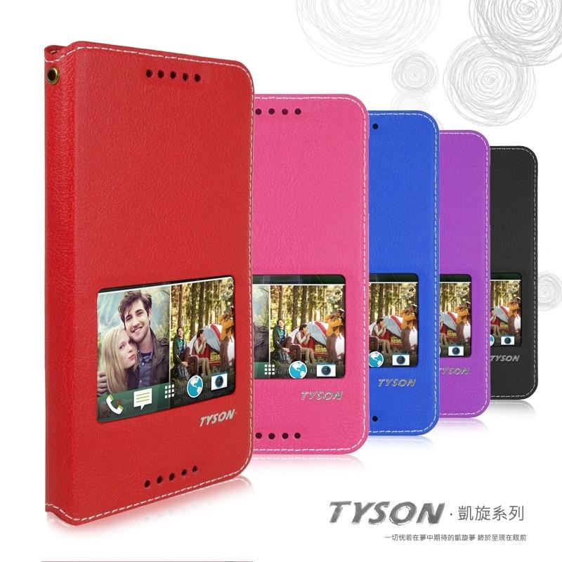 HTC Desire 816 A5/816G dual  凱旋系列 視窗皮套/保護套/手機套/立架式/軟殼