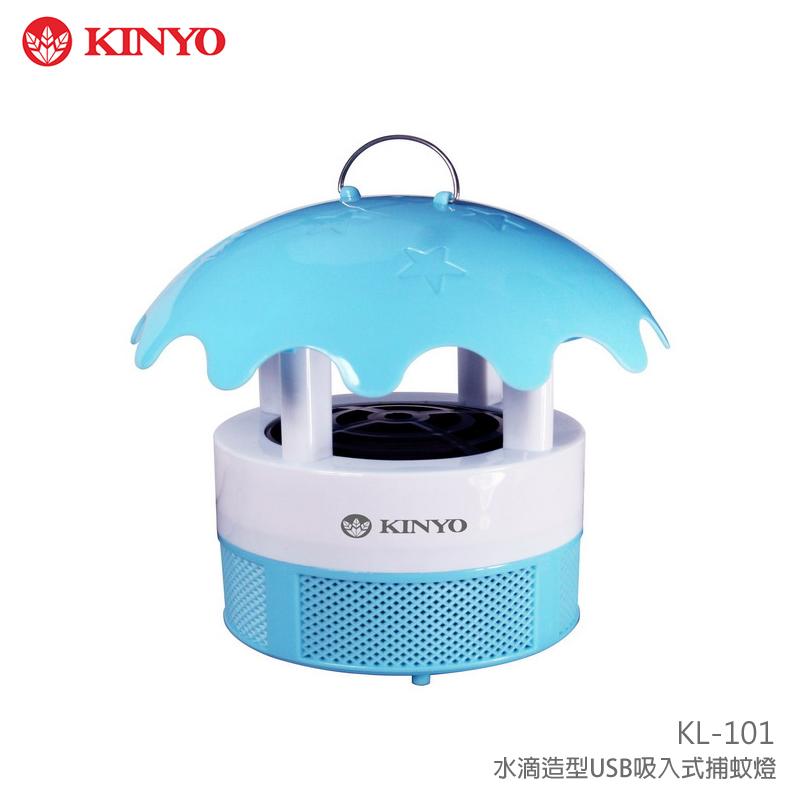 KINYO 耐嘉 KL-101 USB 吸入式捕蚊燈/水滴造型/省電/靜音/安全/戶外旅遊/露營/登山/臥室/樓梯/玄關/客廳/門口