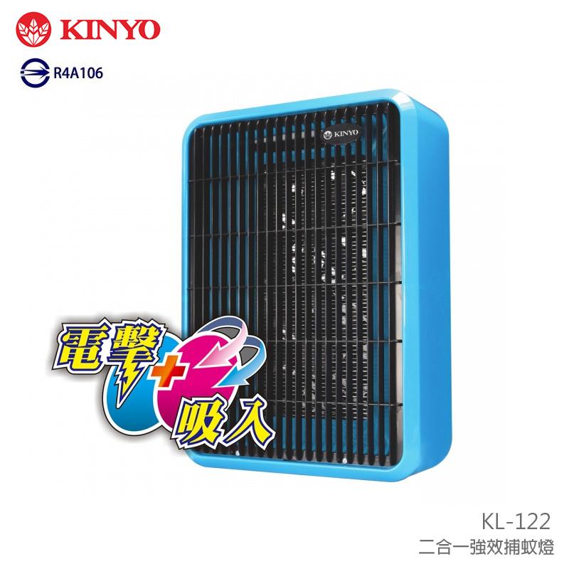 KINYO 耐嘉 KL-122 二合一強效捕蚊燈/吸入式+電網/戶外旅遊/露營/登山/臥室/樓梯/玄關/客廳/門口