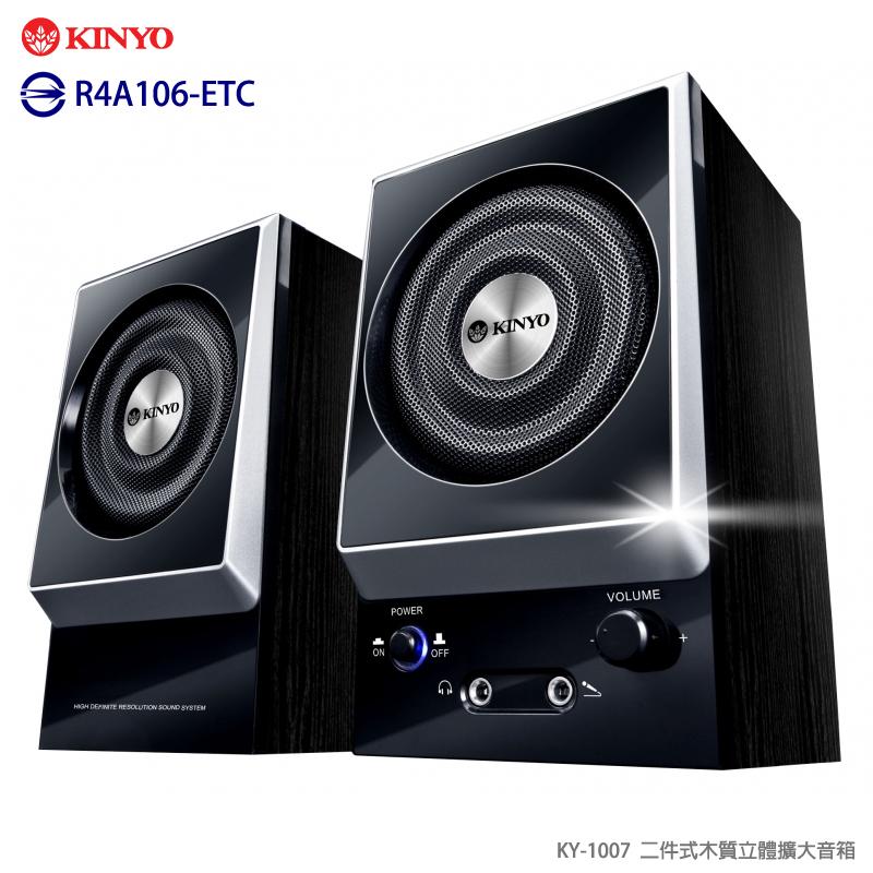 KINYO 耐嘉 全木質立體擴大音箱 KY-1007 / 二件式電腦喇叭