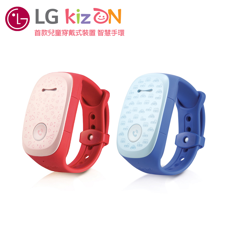 LG KizOn 原廠兒童智慧手環/手錶/手機/GPS 可追蹤/接聽通話/簡易防水/HTC ONE M9/M8/EYE/820/BUTTERFLY 2/SONY Z3/Z2/Z1/SAMSUNG S6/NOTE 4/A7/S6 EDGE/NOTE 3/A5/LG FLEX2/AKA/G3/ASUS Zenfone 2 ZE551ML