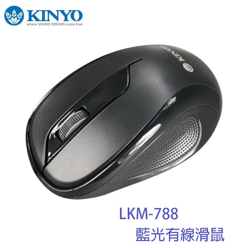 KINYO 耐嘉 LKM-788 藍光有線滑鼠/USB接頭/電腦週邊
