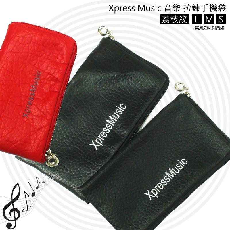 Xpress Music 荔枝紋 拉鍊萬用袋/手機袋/通用型/拉鍊包/保護套/零錢包/手機套