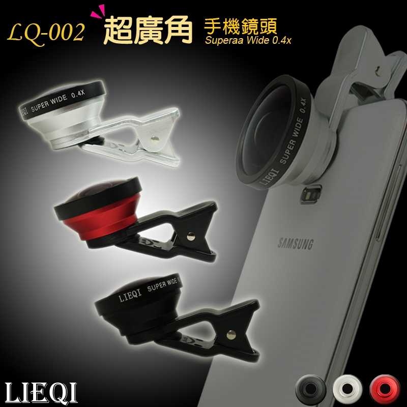 超大廣角 Lieqi LQ-002 通用型 手機鏡頭/Apple iPhone 7/6/6 Plus/5/5s/iPad Air/2/mini/2/3/iPad 5/6/鴻海 M550/M350/M530/M518/M810/M2/M330/M510/M511/M210/M320/ASUS ZenFone 2 ZE500CL/Laser ZE550KL/ZE601KL/3 ZE520KL/GO ZC451TG/ZB450KL/ZC500TG/TV ZB551KL/Max ZC550KL
