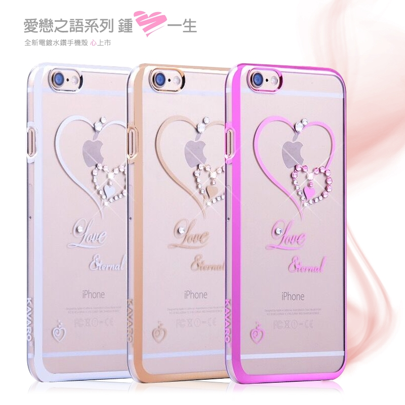 Apple iPhone 6 / 6S (4.7吋)愛戀之語系列 保護殼/施華洛世奇水鑽/鑽石殼/水鑽/背蓋/硬殼/手機殼/保護套