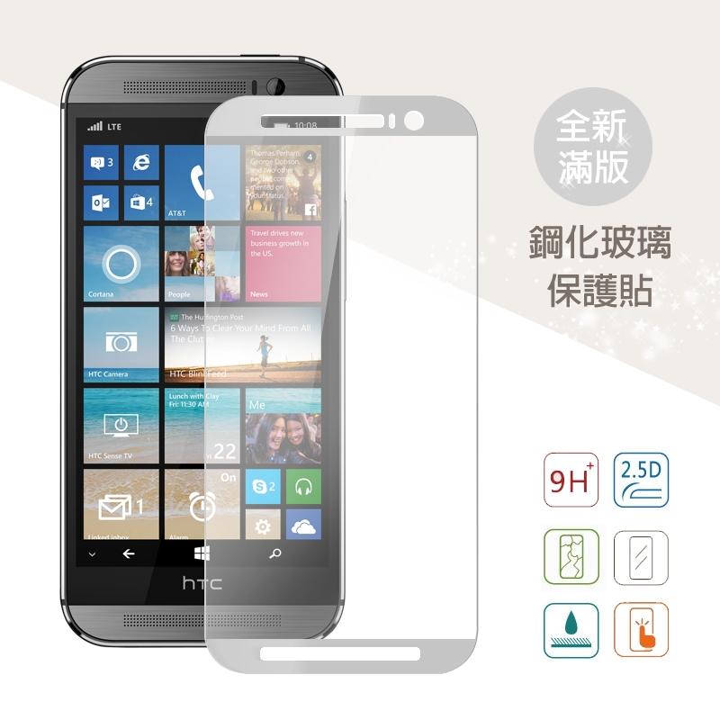 HTC Desire EYE M910X 滿版 鋼化玻璃保護貼/全螢幕/全屏/9H硬度/2.5D弧邊/高清透/強化/防爆/防刮