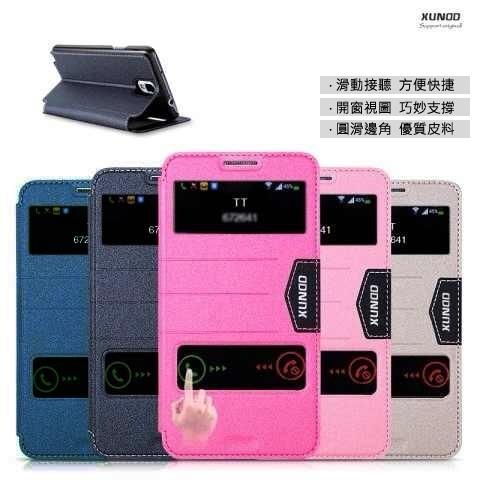 XUNDD Samsung Galaxy Note 3 Neo N7505/N7507 芒果系列 磨砂紋視窗皮套/保護套/側掀皮套/保護殼/手機套