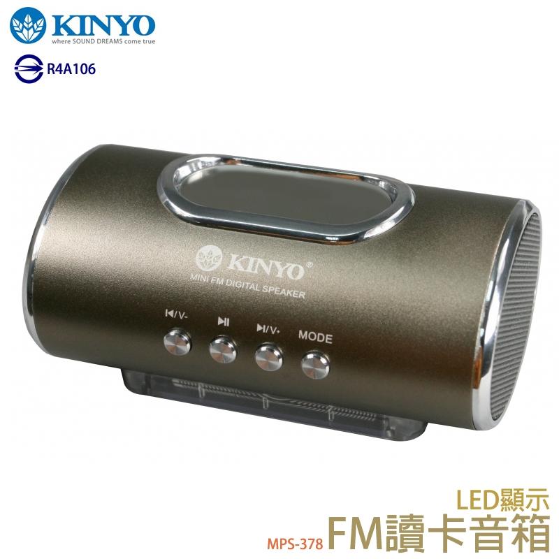 KINYO 耐嘉 MPS-378 讀卡喇叭/LED數位顯示/插卡式/MP3/USB播放器/隨身碟/收音機/3.5mm/AUX 音源線