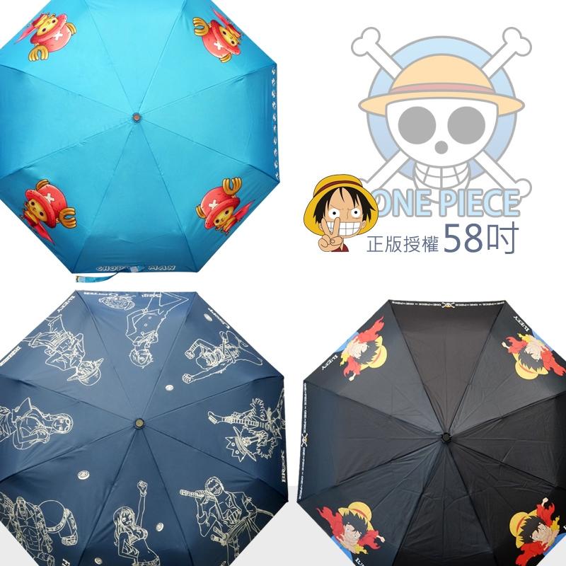 【正版授權】 航海王/海賊王 系列 58吋/自動傘/三折傘/自動開收/雨傘/不費力/卡通傘/兒童傘