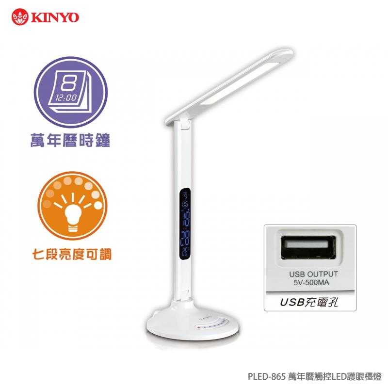 KINYO 耐嘉 PLED-865 萬年曆觸控 LED 護眼檯燈/台燈/USB/高亮度/低耗電/閱讀燈/桌燈/日期/溫度