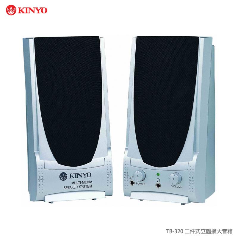 KINYO 耐嘉 TB-320 電腦音箱/二件式立體擴大音箱 /防磁音箱