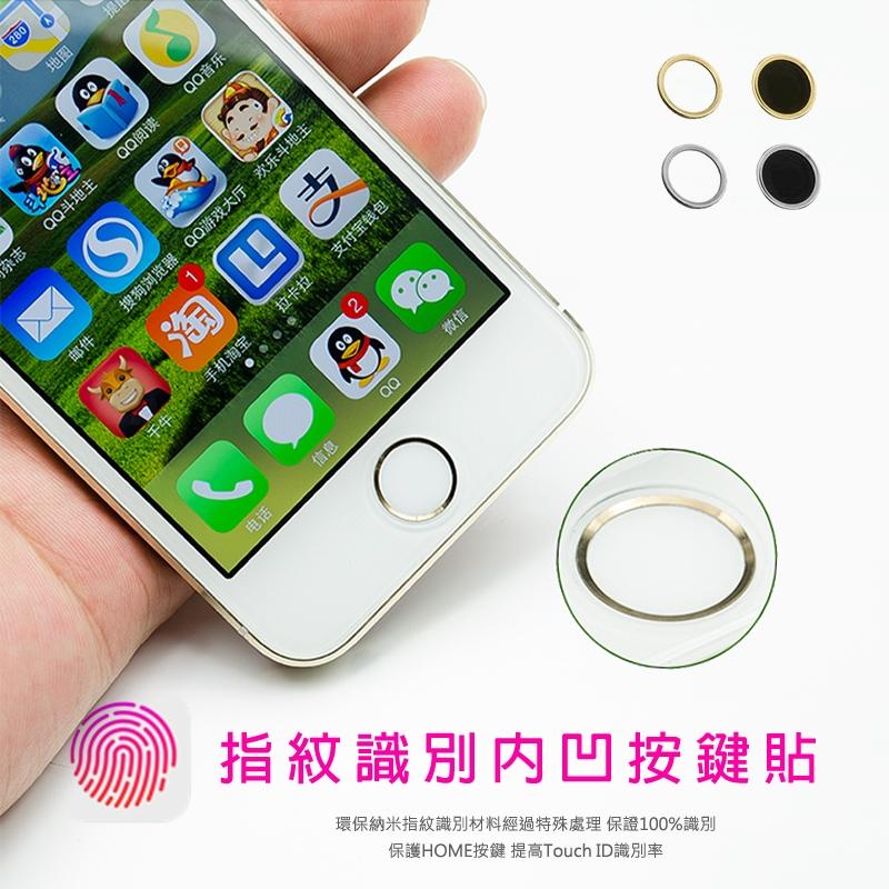 APPLE iPhone/iPad 指紋辨識按鍵貼/Home鍵/返回鍵貼/手機指紋貼/內凹按鍵貼/貼紙/超薄/指紋識別/納米處理/高識別率/不留膠/快速黏貼/金屬拉絲/防汙/安全保護/支援解鎖/iPhone 6/Plus/5s