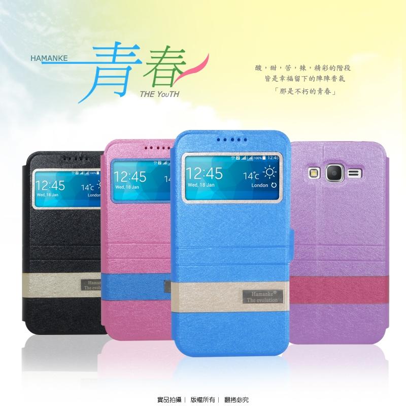 台灣大哥大 TWM Amazing A8  青春系列 視窗側掀皮套/保護皮套/磁扣式皮套/保護套/保護殼/手機套