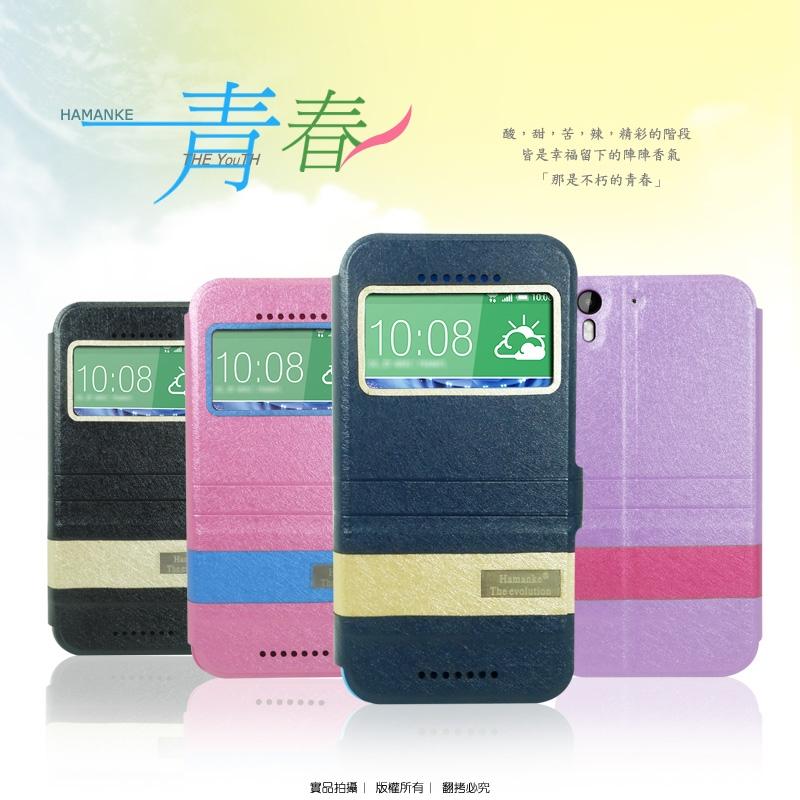 HTC Desire EYE M910X 青春系列 視窗側掀皮套/保護皮套/磁扣式皮套/保護套/保護殼/手機套