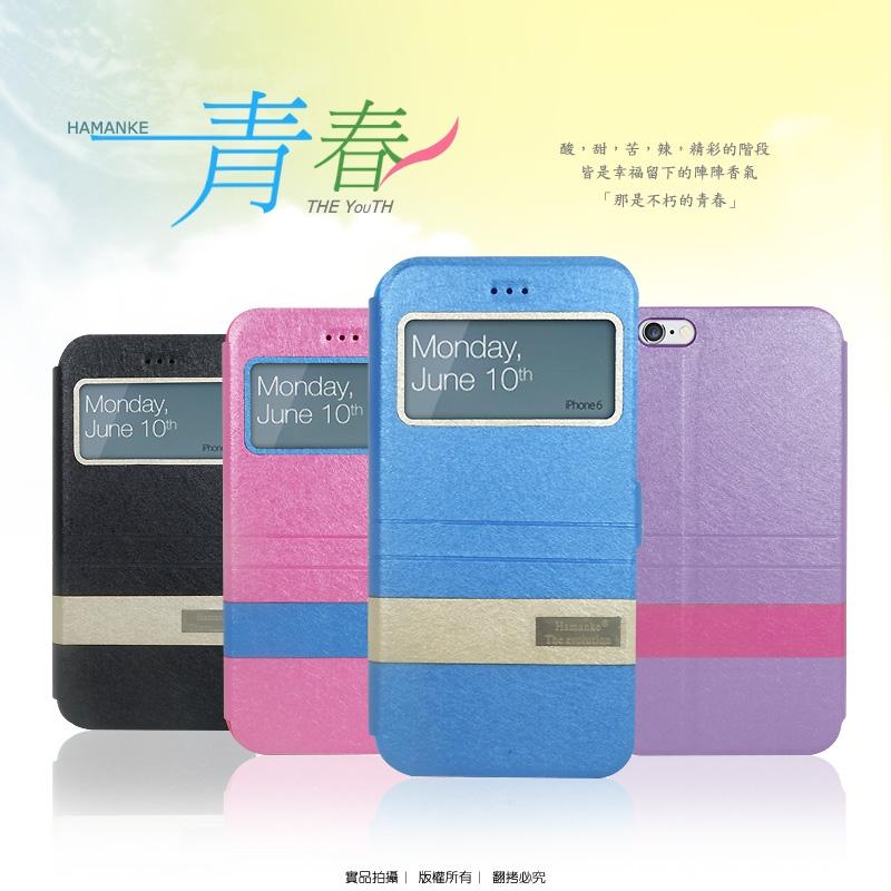 Apple iPhone 6 / 6S (4.7吋)青春系列 視窗側掀皮套/保護皮套/磁扣式皮套/保護套/保護殼/手機套