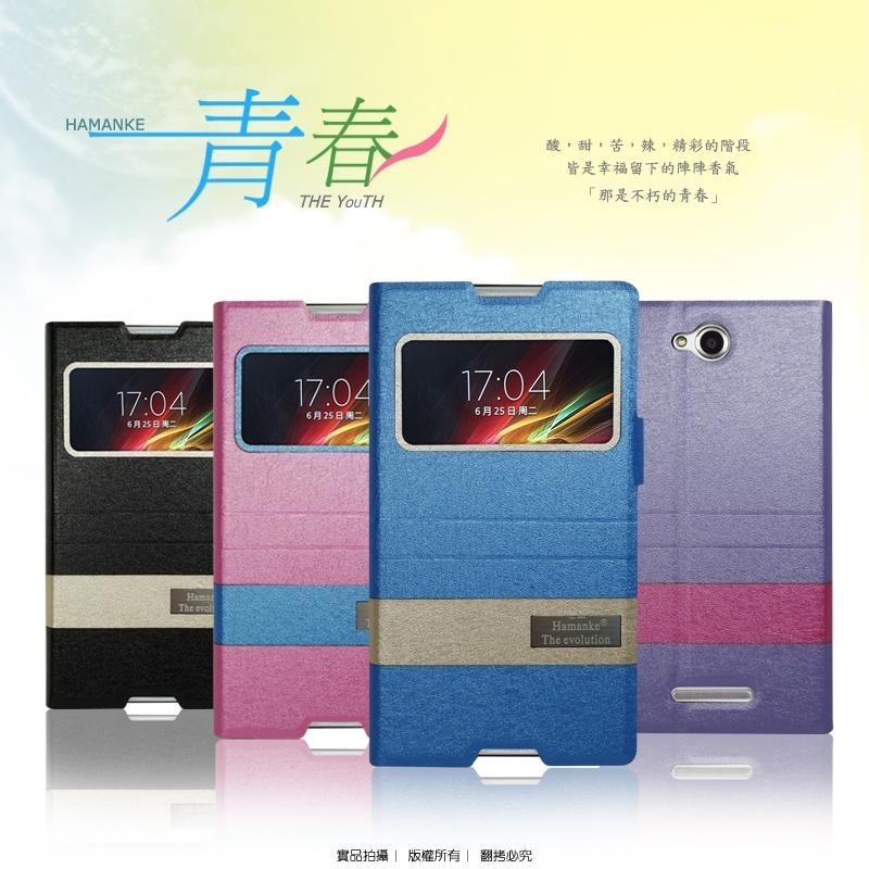 Sony Xperia C S39H C2305   青春系列 視窗側掀皮套/保護皮套/磁扣式皮套/保護套/保護殼/手機套
