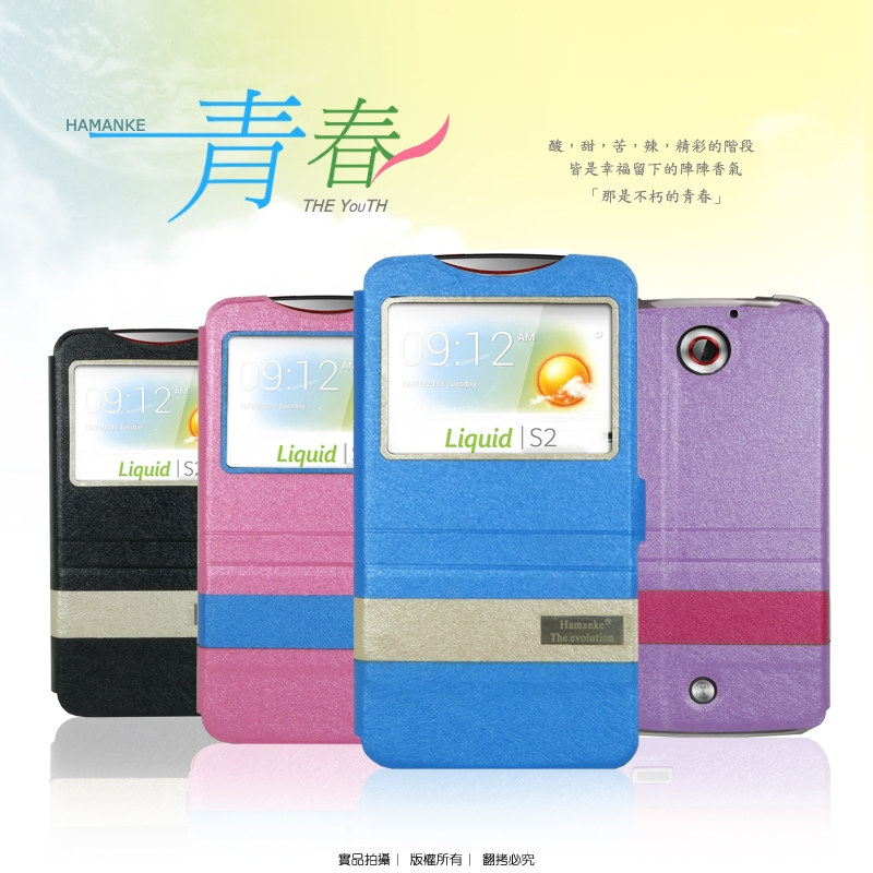 Acer Liquid S2   青春系列 視窗側掀皮套/保護皮套/磁扣式皮套/保護套/保護殼/手機套