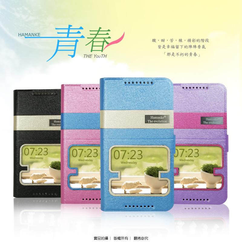 HTC Desire 700 dual sim   青春系列 視窗側掀皮套/保護皮套/磁扣式皮套/保護套/保護殼/手機套