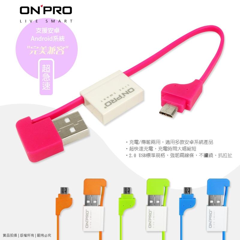 ONPRO UC-MB2A18 超急速充電傳輸線/手機/平板/MIUI 小米2/小米3/4/紅米/紅米Note/紅米2/LG G3/G PRO 2/G2 mini/AKA/ASUS ZenFone 2/C/Zoom/5/6/4/5 LITE/A502CG/PadFone S PF500KL/PadFone mini A11/Note 8.0 N5100/Tab 3 8.0 T3110/Tab 3 7.0 P3200/T2100/Note Pro 12.2 P9000