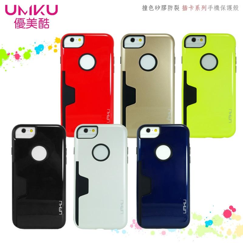 Apple iPhone 6 / 6S (4.7吋)插卡系列保護殼/軟殼+背蓋/保護套/手機保護