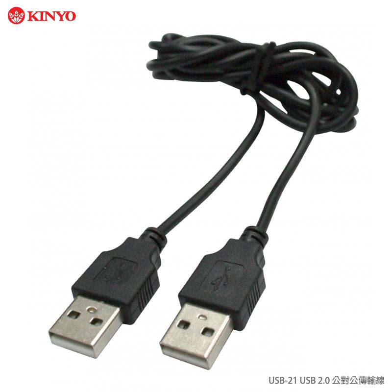 KINYO 耐嘉 USB-21/ USB 2.0 傳輸線 公對公傳輸線/延長線/電腦周邊