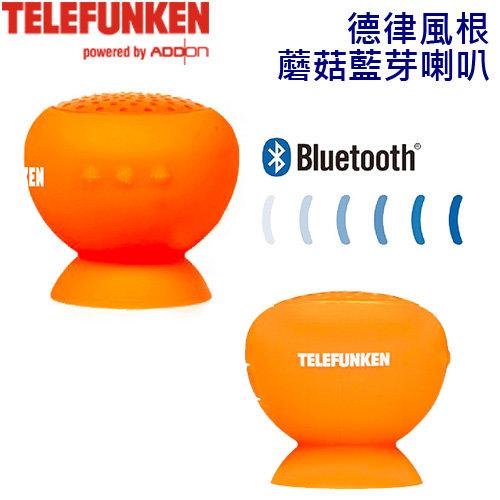 德律風根 Mushroon 攜帶式 藍芽蘑菇球 藍芽喇叭 麥克風 無線藍芽揚聲器 A2DP/接聽電話/專利設計 神腦公司貨