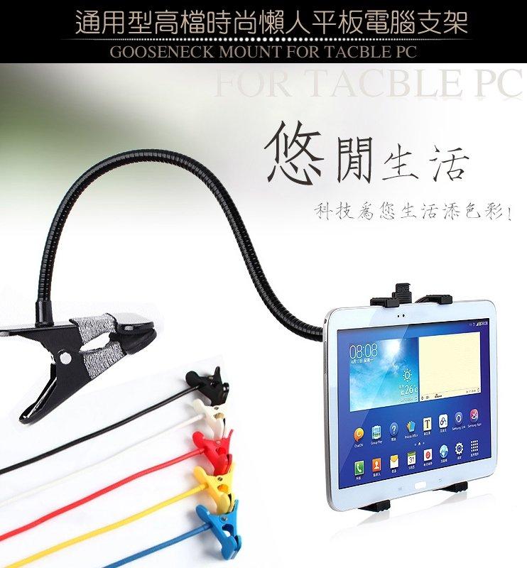 全新升級版 平板懶人支架/床頭手機夾/床頭夾/懶人/平板支架/蛇管支架 SAMSUNG GALAXY Tab 4 7.0/Tab S 8.4/TabPRO 8.4/Tab 3 7.0 /ASUS Fonepad 7/MeMO Pad 8/Pad 7/LG G Tablet 8.3/8.0/7.0/10.1/Optimus pad/