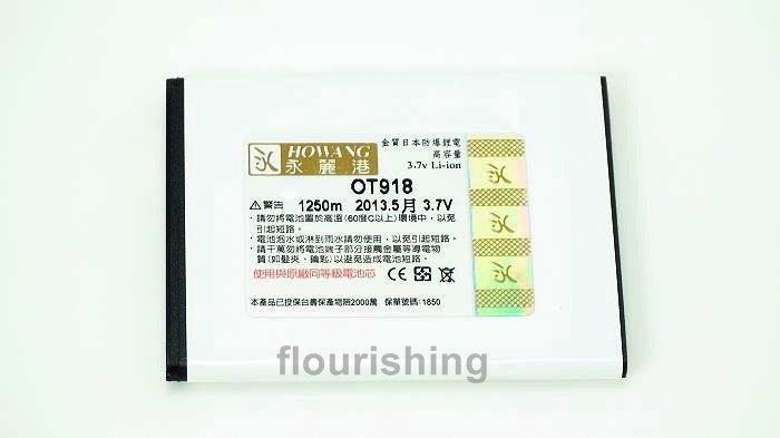 亞太 A+World A5 Alcatel OT-990C 專用 高容量電池 防爆高容量電池