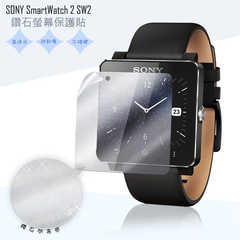 鑽面螢幕保護貼 SONY SmartWatch 2 SW2 保護貼