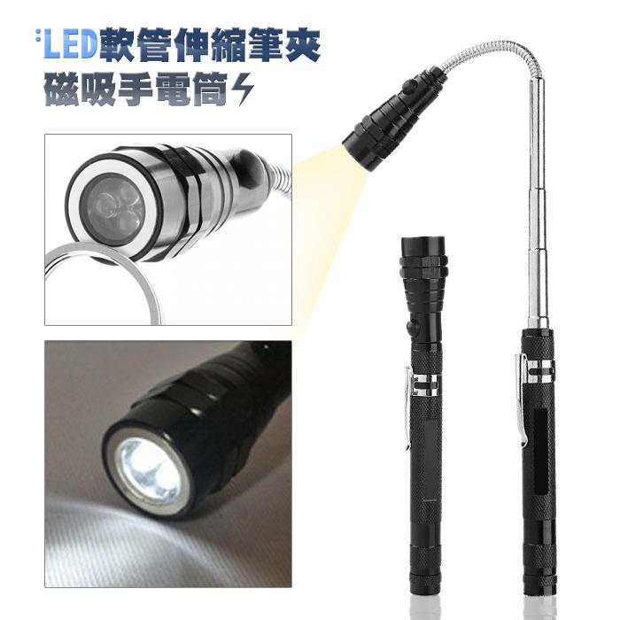 迷你伸縮手電筒/LED燈/軟管設計/伸縮筆夾造型/磁吸/照明設備/露營/登山/旅遊
