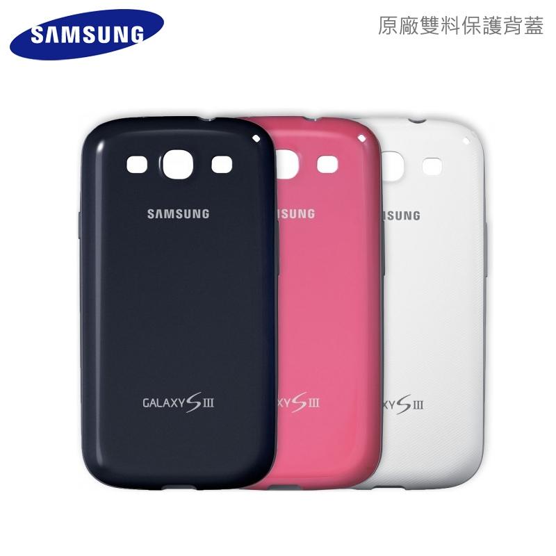 SAMSUNG Galaxy S3 i9300 專用 原廠雙料背蓋保護殼/背蓋保護殼/原廠保護殼/背蓋式保護套/硬式保護殼/東訊公司貨