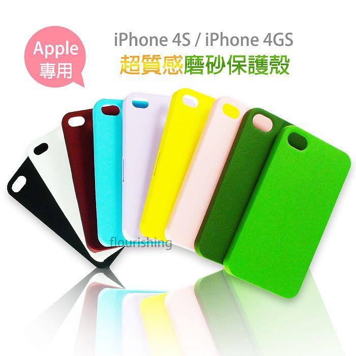 Apple iPhone 4/iPhone 4S 超質感磨砂系列 保護殼/保護套/硬殼/手機殼/磨砂殼/背蓋