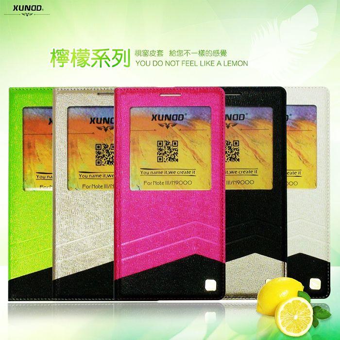 XUNDD Samsung Galaxy Note3 N9000/LTE N9005/N900u 檸檬系列 智能超薄電池蓋視窗皮套/保護套/側掀皮套/保護殼/手機套/智能皮套