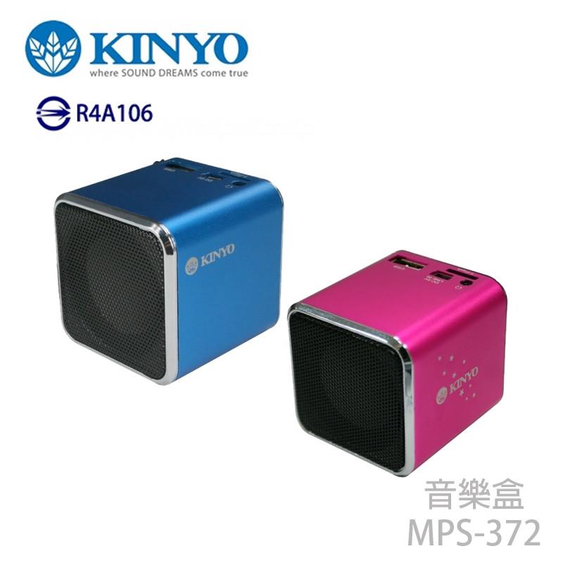 KINYO 耐嘉 MPS-372 音樂盒讀卡喇叭/MP3/MP4/音箱/插卡式/無線喇叭/USB隨身碟/Micro SD/AUX 音源線
