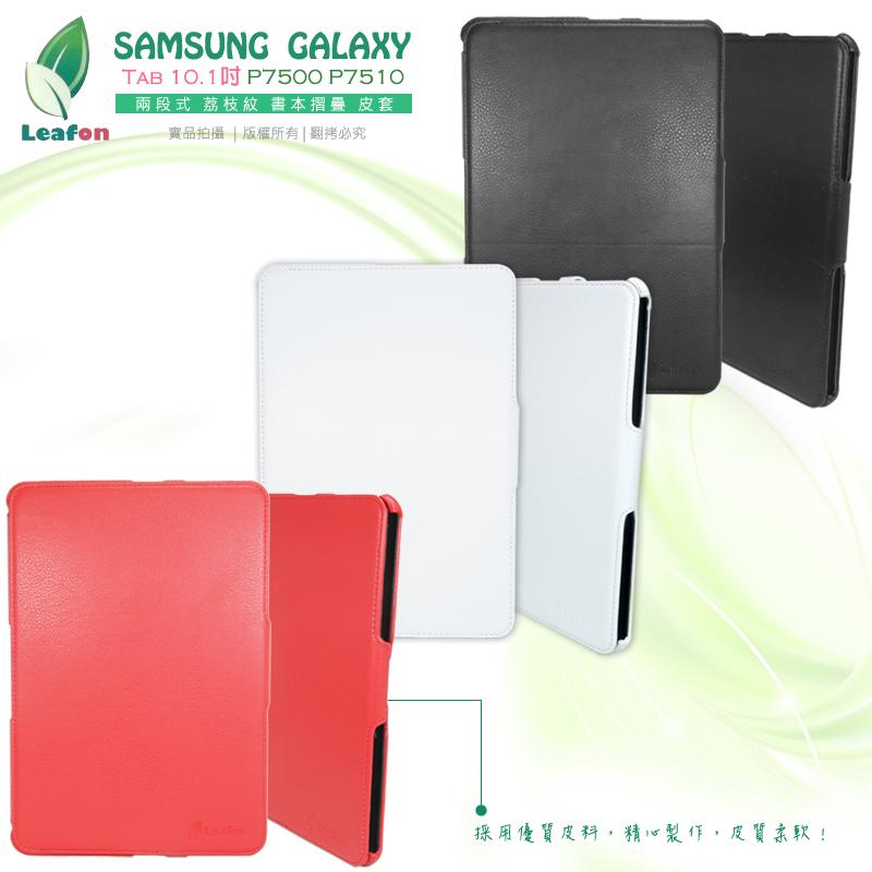 Leafon SAMSUNG Tab 10.1吋 P7500 P7510/GALAXY Tab2 P5100 10.1吋 平板電腦 書本摺疊皮套/掀蓋皮套/兩段式荔枝紋皮套/皮套/保護套/保護殼