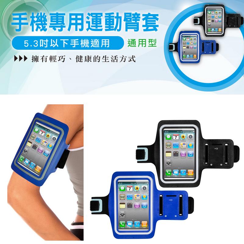 KINYO 耐嘉 PH-532 手機運動臂套/跑步/健身/臂帶/手機袋/5.3 吋以下/Samsung GALAXY Note 3/Samsung GALAXY Note 2/HTC One E8/HTC One M8/Butterfly s/Desire 816G/Asus ZenFone 5 /Aaus PadFone S/?米Note/鴻海 InFocus M810/M320