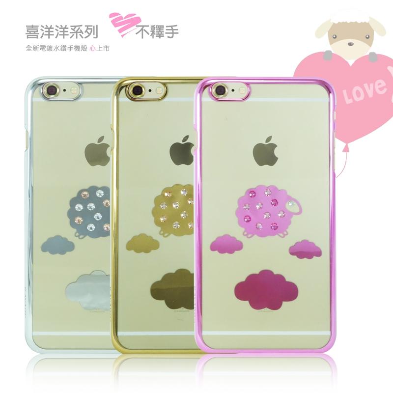 Apple iPhone 6 / 6S (4.7吋)喜洋洋系列 保護殼/施華洛世奇水鑽/鑽石殼/水鑽/背蓋/硬殼/手機殼/保護套