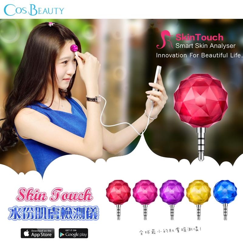 CosBeauty Skin Touch/手機膚質檢測器/秋冬保養 SAMSUNG Note 3 N9000/N9005 Note 2 N7100 S3 i9300 S4 i9500/i9200 ButterflyS 901e/x920s Butterfly2 B810/B810X HTC Desire 501/M8/T6 803S/LG G3 D855 iphone 4/4s/5/5s/6/6 plus ipad 3/ipad 4/mini/air